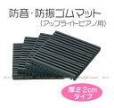 【its】ピアノの防音に!NEW防音防振ゴムマット/UP用(厚さ2cmタイプ)