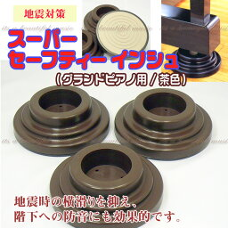 【its】大量在庫!グランドピアノの防音&地震対策に!スーパーセーフティーインシュ(GP用)茶色