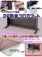 【its】マンション必需品!デジタルピアノの打鍵音・ペダル音を抑える防音ジュータン「特注・DP防音フロアマット」