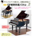 【its】New!階下への音対策・防音、床暖房対策に!スタイリッシュなグランドピアノ型の断熱防音パネル(木目2色より)