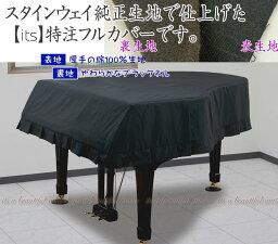 【its】スタインウェイ純正生地でスペシャルオーダー!グランドピアノカバー(フルカバー)