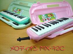 【its】かわいいピンクも登場!学校用32鍵スズキメロディオンMX-32C(MX-32CP)2色より