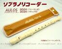【its】アウロス・ソプラノリコーダー(エリート) AULOS 302A(ジャーマン式)/303A(バロック式)