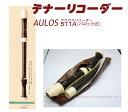 """【its】アウロス・テナーリコーダー""""シンフォニー"""" AULOS 511B(バロック式)"""