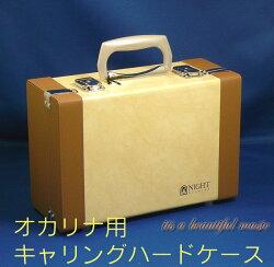 【its】かわいいトランク型!オカリナキャリングハードケース