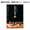 【its】雅楽CD教材・雅楽の独習(3) 龍笛(竜笛)の部