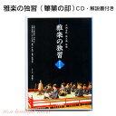【its】雅楽CD教材・雅楽の独習(2) 篳篥(ひちりき)の部