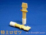【its】雅楽楽器・篳篥(ひちりき)用 加工済みロゼツ(舌)特上品
