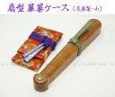 【its】雅楽楽器・篳篥(ひちりき)扇型ケース(花梨製・内張り付・小)