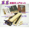 【its】雅楽楽器・篳篥(ひちりき) 大人気の樹脂管!DX入門セット