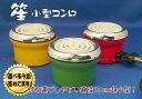 【its】雅楽 持ち運びに便利な笙コンロ 3色から選べる小型電熱器(ベビーコンロ)