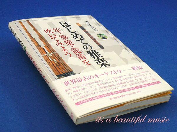【its】雅楽入門CDブック!「はじめての雅楽〜...の商品画像