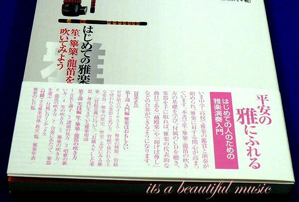 【its】雅楽入門CDブック!「はじめての雅楽...の紹介画像2