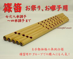 【its】お手軽価格のお囃子・お祭り用「篠笛」獅子田無地七穴四本調子