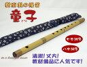 【its】洗って清潔!教材備品に最適なプラスチック製の篠笛「童子」(七本or八本調子)