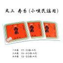 【its】小唄・民謡/三味線糸セット/丸三ハシモト寿糸(手撚)