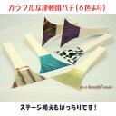 【its】カラフルな津軽三味線用撥(バチ) 選べる6色&3種類の重さ!