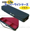 【its】超軽量1.7kg!スーパーライトケース(セミハードケース)【ブラック】【津軽三味線用】