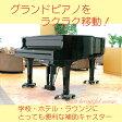 【its】学校・ホテルロビーに人気!グランドピアノが楽々移動できます!GP補助キャスター(ドイツ製)