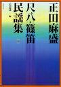 【its】【メール便OK!】「尺八・篠笛 民謡集1」