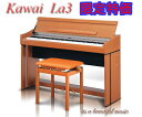 【its】【送料無料!】スタイリッシュなデジタルピアノ Kawai La3(La-3)チェリー※限定特価※