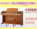 【its】【らくらく設置込み無料お届け!】木製鍵盤 KAWAI CA12(CA-12)シリーズ/2色より
