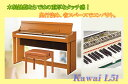 【its】【らくらく設置込み無料お届け!】木製鍵盤デジタルピアノ KAWAI L51(L-51)