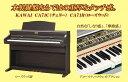 【its】【らくらく設置込み無料お届け!】木製鍵盤デジタルピアノ KAWAI CA71(CA-71)シリーズ/2色より