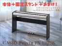 【its】【台数限定キャンペーン!】純正固定スタンドセット+おまけ!CASIO Privia PX-120DK/LB