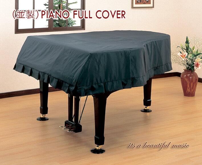 【its】グランドピアノカバー(フルカバー/並製/ブラック)質の高いKonanブランドレギ…...:i-a-b-m:10001292