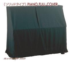 【its】アップライトピアノカバー(フルカバー/ソリッドタイプ/ブラック)質の高いKonanブランドレギュラー品!