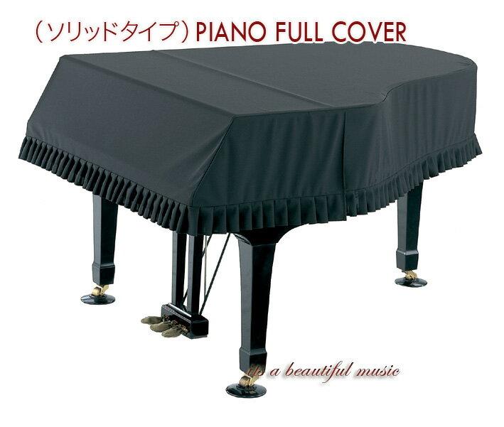 【its】グランドピアノカバー(フルカバー/ソリッドタイプ/ブラック)質の高いKonanブ…...:i-a-b-m:10001295