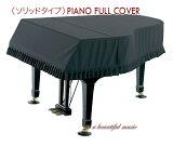【its】グランドピアノカバー(フルカバー/ソリッドタイプ/ブラック)質の高いKonanブランドレギュラー品!【選びやすい全サイズ対応出品】