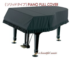 【its】グランドピアノカバー(フルカバー/ソリッドタイプ/ブラック)質の高いKonanブランドレギュラー品!