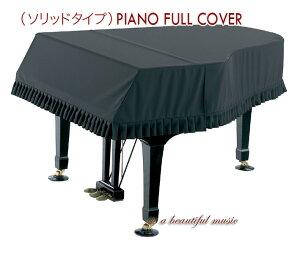 グランドピアノカバー ソリッドタイプ ブラック ブランド レギュラー