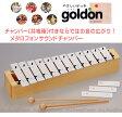 【its】知育楽器/ドイツ・ゴールドン社(goldon) 共鳴箱式12音/メタロフォン・サウンドチャンパー