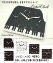 【its】レッスン室に、インテリアに、やわらかな布貼りの掛時計「ファブリクロック」音楽デザインシリーズ登場!