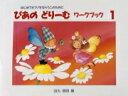 【its】ピアノ教材/学研/ぴあのどりーむ・ワークブック1【メール便OK】