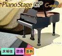"""【its】床保護&防音・床暖房に!かわいいグランドピアノ型!""""ピアノステージGP C-style""""9色&3サイズが選べるピアノアンダーパネル【.."""