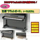 【its】スクエアフォルムが人気!ピアノの安定設置に!ペダルボード付も選べる 吉澤・フラットボード(2色より)
