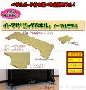 【its】ピアノの安定設置に!ペダルボード付も選べる イトマ...