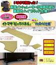 """【its】NEW!耐震インシュレーターが併用できる特注オリジナル・ハイブリッド仕様!ピアノの安定設置に!ペダルボード付も選べる イトマサ・ビッグパネル""""HyBr..."""