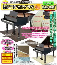 """【its】2サイズから選べる!かわいいグランドピアノ型!耐震インシュレーターが併用できる画期的ハイブリッドタイプ。 生地と色が選べるオリジナル特注グランドピアノ防音マット(防音絨緞)""""ピアノラグGP"""