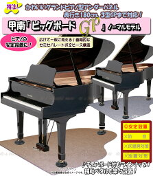 "【its】ピアノの安定設置に!かわいいグランドピアノ型デビュー!オリジナル特注グランドピアノ用アンダーパネル""ビッグボードGP"