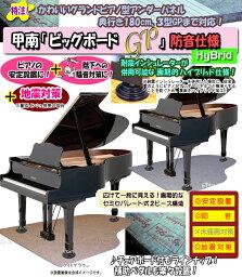 """【its】ピアノの安定設置に!階下への防音に!かわいいグランドピアノ型デビュー!耐震インシュレーターが併用できるオリジナル特注グランドピアノ用アンダーパネル""""ビッグボードGP"""