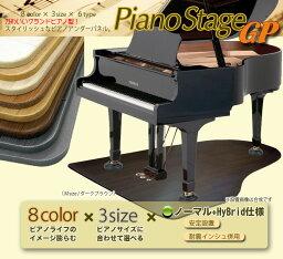 【its】NEW!かわいいグランドピアノ型!スタイリッシュな8種類のカラーデザイン&2つのサイズが選べるピアノアンダーパネル PIANO STAGE GP・ピアノステージ(GP用)【ノーマル+ハイブリッド仕様(耐震インシュ併用)】(ビッグパネル・ビッグボード・ピアノパネル)