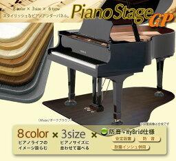 【its】NEW!かわいいグランドピアノ型!スタイリッシュな8種類のカラーデザイン&2つのサイズが選べるピアノアンダーパネル PIANO STAGE GP・ピアノステージ(GP用)【防音+ハイブリッド仕様(耐震インシュ併用)】(ビッグパネル・ピアノパネル)(防音マット)