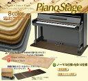 【its】NEW!スタイリッシュな8カラー×2サイズのピアノアンダーパネルPIANO STAGE・ピアノステージ(UP用)【ノーマル+HyBrid仕様(耐震イン...