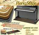 【its】NEW!スタイリッシュな8カラー×2サイズのピアノアンダーパネルPIANO STAGE・ピアノステージ(UP用)【断熱防音+HyBrid仕様(耐震イン...