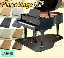"""【its】スタイリッシュなデザイン!8色&3サイズが選べるピアノアンダーパネル """"ピアノステージGP""""【ノーマル仕様(安定設置)】(検.."""